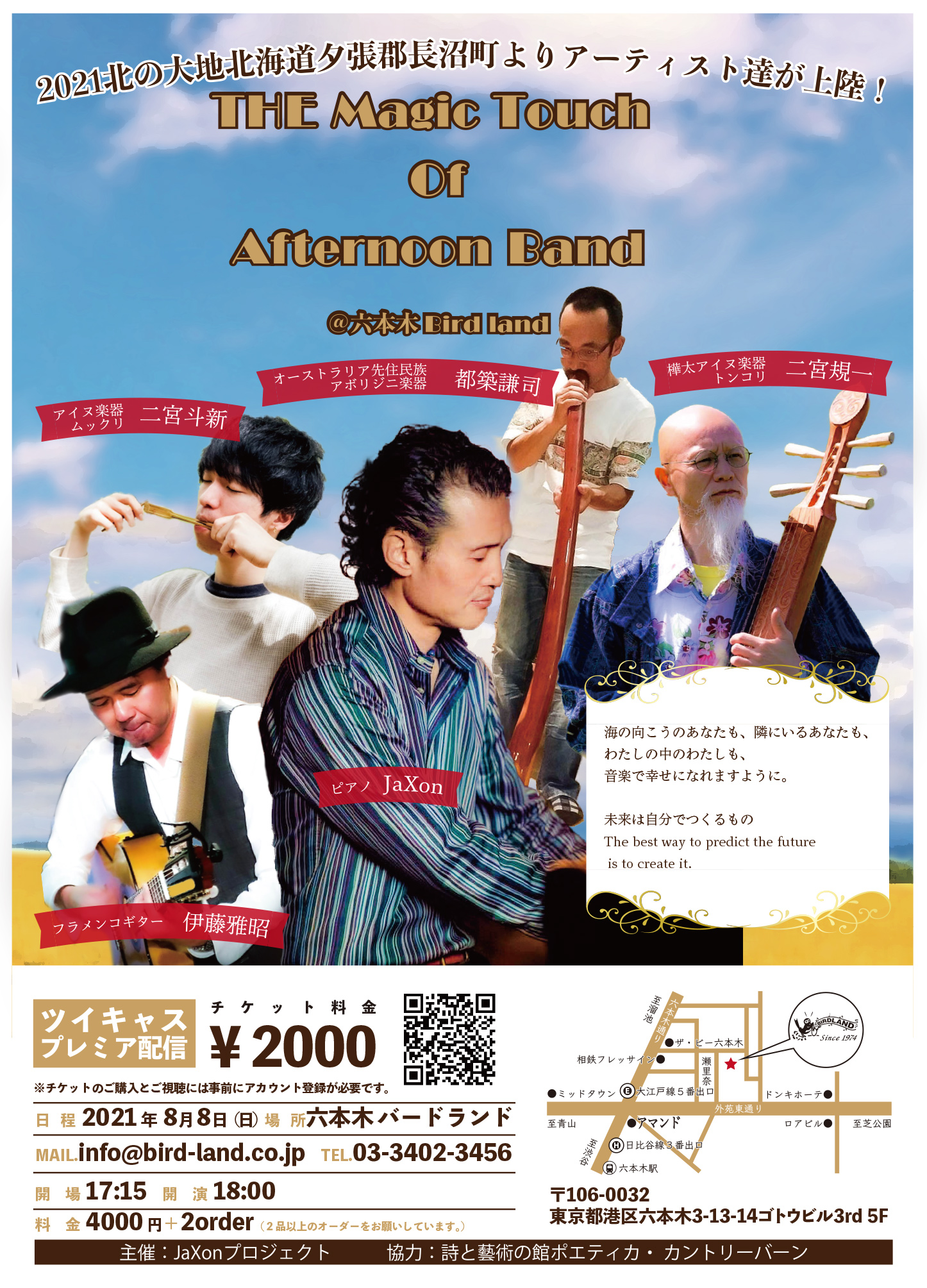 THE Magic Touch Of Afternoon Band@六本木Bird land