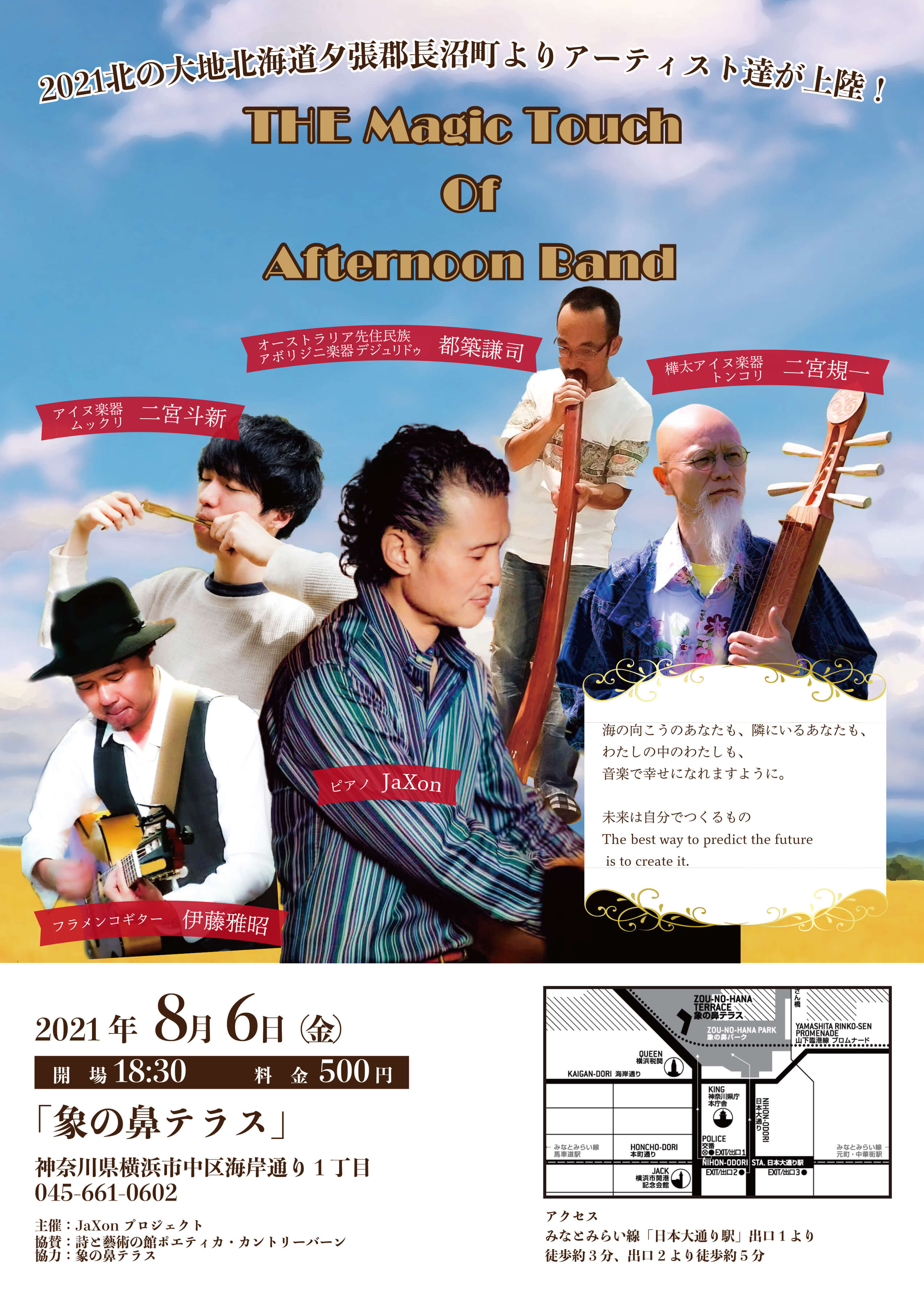THE Magic Touch Of Afternoon Band@象の鼻テラス